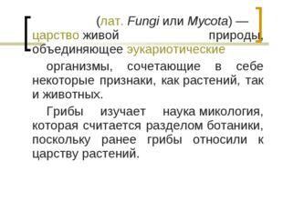 Грибы́(лат.FungiилиMycota)—царствоживой природы, объединяющееэукариот