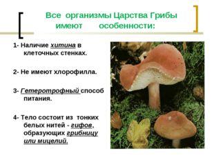 Все организмы Царства Грибы имеют особенности: 1- Наличие хитина в клеточных