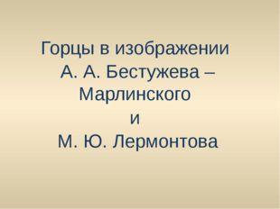 Горцы в изображении А. А. Бестужева – Марлинского и М. Ю. Лермонтова