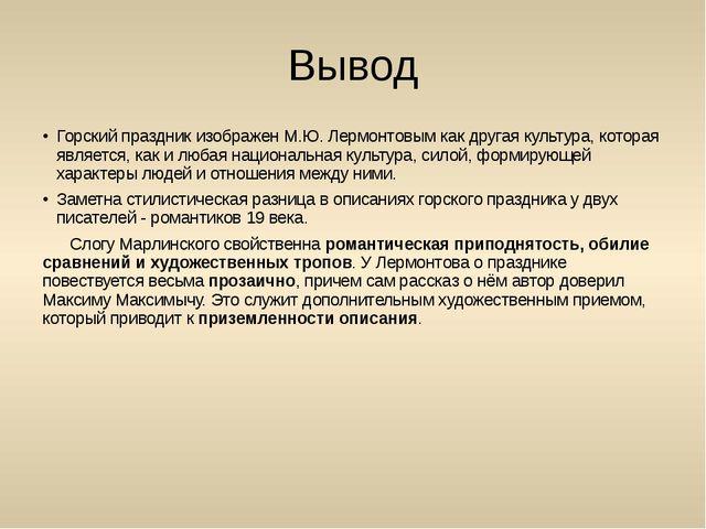 Вывод Горский праздник изображен М.Ю. Лермонтовым как другая культура, котора...