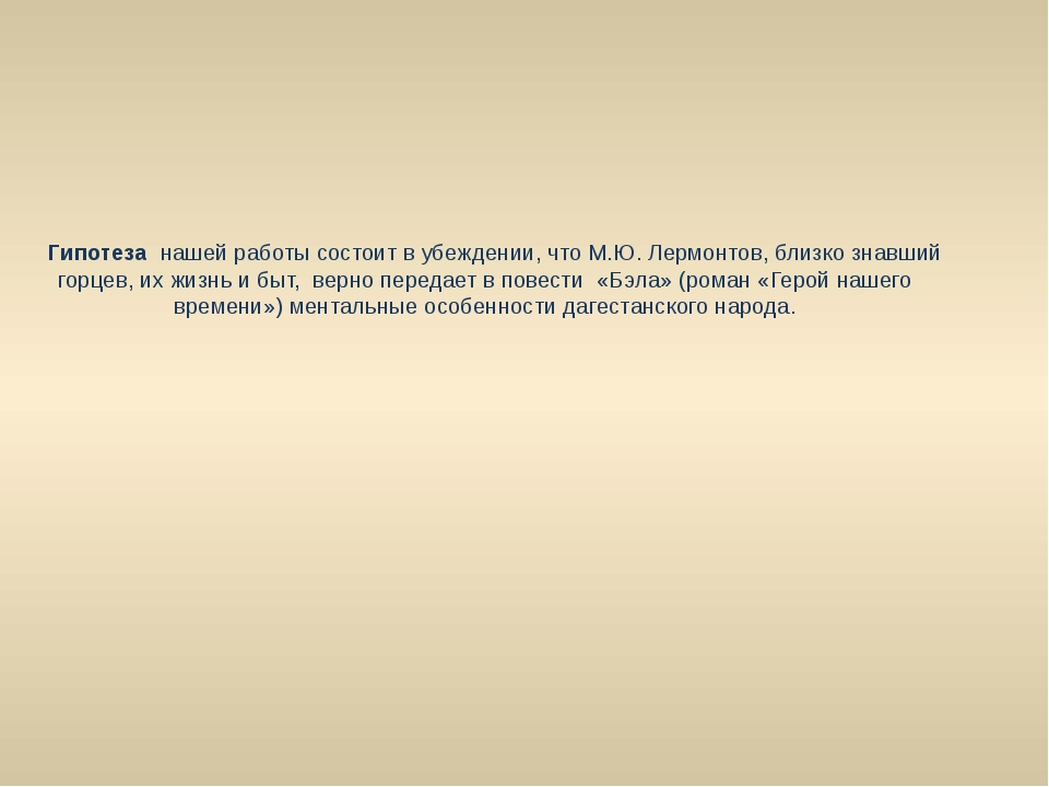 Гипотеза нашей работы состоит в убеждении, что М.Ю. Лермонтов, близко знавши...