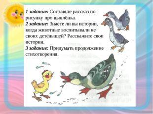 1 задание: Составьте рассказ по рисунку про цыплёнка. 2 задание: Знаете ли в