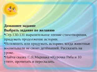 Домашнее задание Выбрать задание по желанию Стр.130-131 выразительное чтение