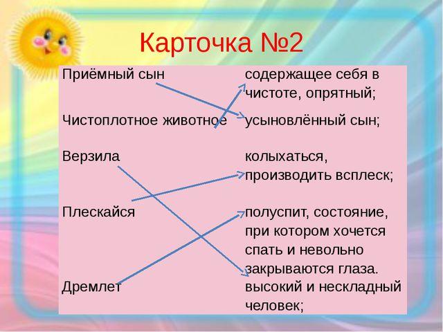 Карточка №2 Приёмныйсын содержащее себя в чистоте, опрятный; Чистоплотноеживо...