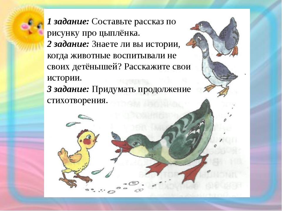 1 задание: Составьте рассказ по рисунку про цыплёнка. 2 задание: Знаете ли в...