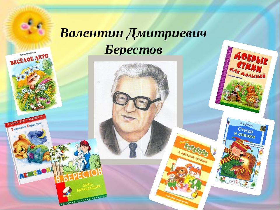 Валентин Дмитриевич Берестов