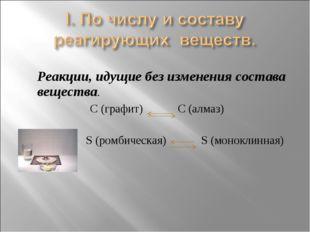 Реакции, идущие без изменения состава вещества. С (графит) С (алмаз) S (ромб