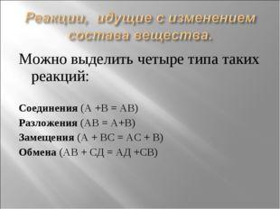 Можно выделить четыре типа таких реакций: Соединения (А +В = АВ) Разложения (