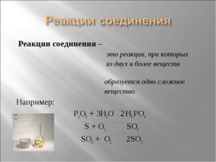 Реакции соединения – это реакции, при которых из двух и более веществ образу