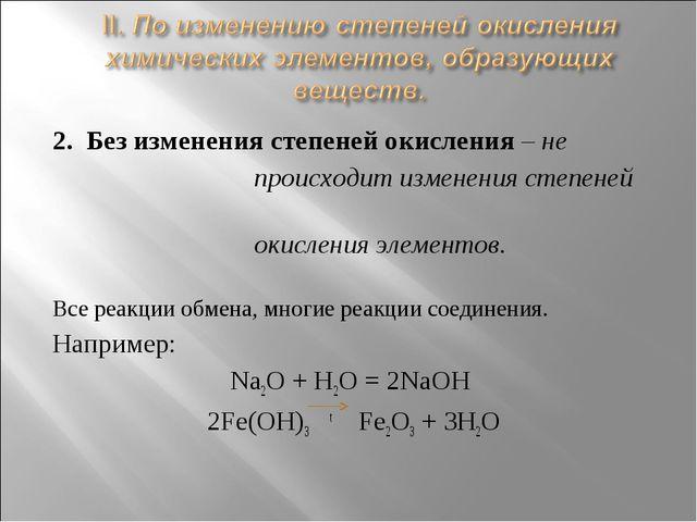 2. Без изменения степеней окисления – не происходит изменения степеней окисле...
