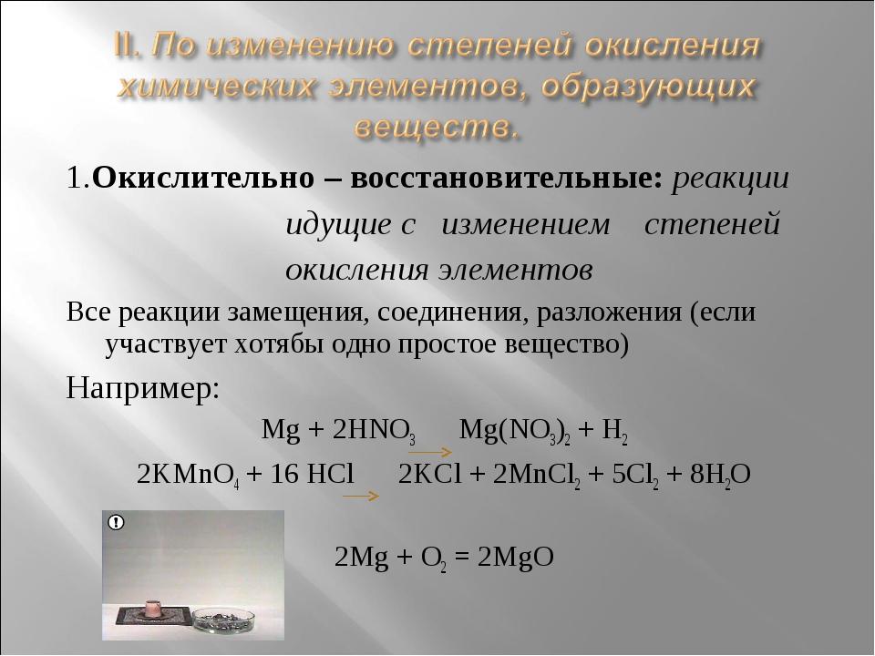 1.Окислительно – восстановительные: реакции идущие с изменением степеней окис...