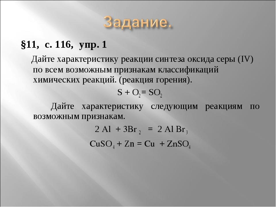 §11, с. 116, упр. 1 Дайте характеристику реакции синтеза оксида серы (IV) по...