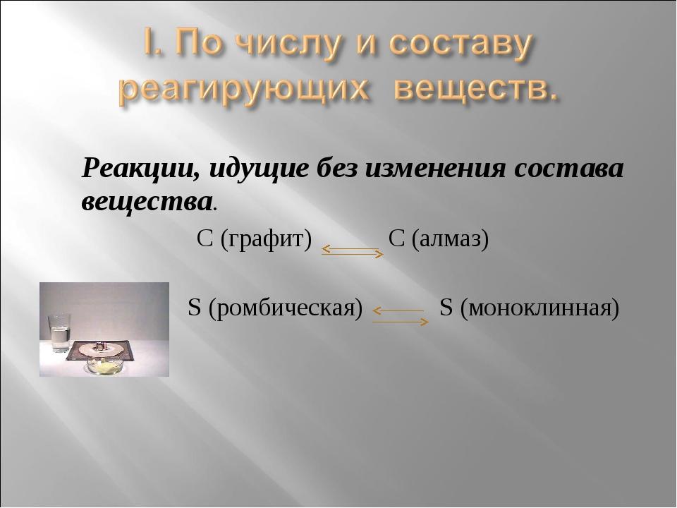 Реакции, идущие без изменения состава вещества. С (графит) С (алмаз) S (ромб...