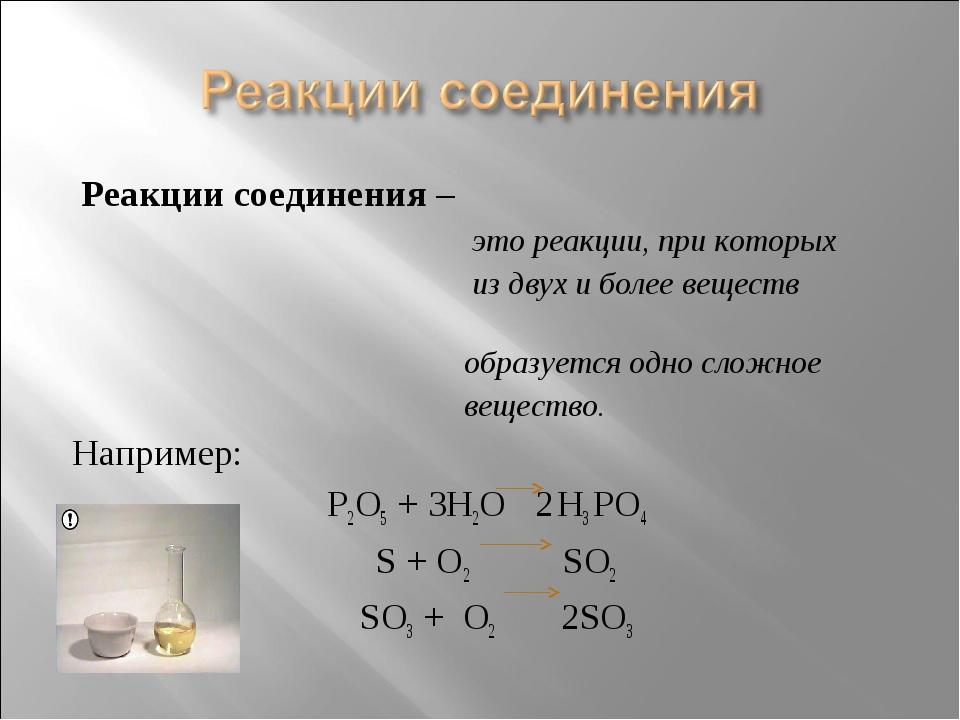 Реакции соединения – это реакции, при которых из двух и более веществ образу...