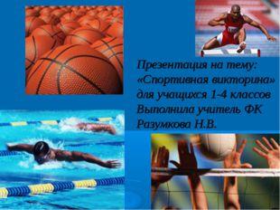 Презентация на тему: «Спортивная викторина» для учащихся 1-4 классов Выполнил
