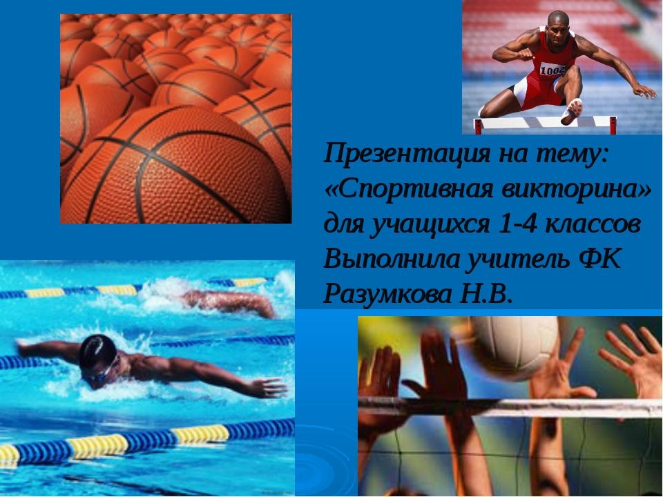Презентация на тему: «Спортивная викторина» для учащихся 1-4 классов Выполнил...