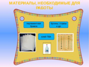 МАТЕРИАЛЫ, НЕОБХОДИМЫЕ ДЛЯ РАБОТЫ пергаментная бумага бусины, стразы и др. кл