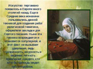 Искусство пергамано появилось в Европе много столетий назад. Еще в Средние в