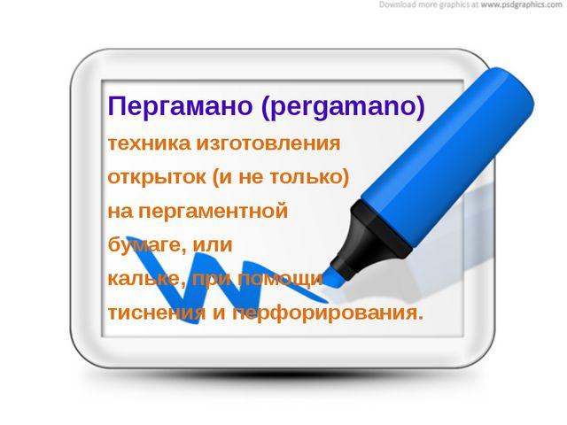 Пергамано (pergamano) техника изготовления открыток (и не только) на пергаме...