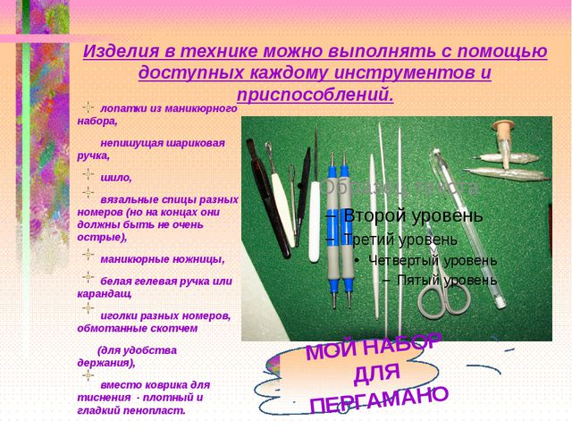 Изделия в технике можно выполнять с помощью доступных каждому инструментов и...