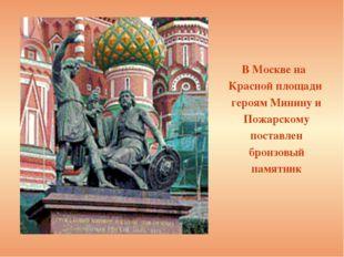 В Москве на Красной площади героям Минину и Пожарскому поставлен бронзовый па