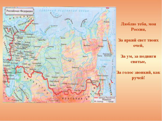 Люблю тебя, моя Россия, За яркий свет твоих очей, За ум, за подвиги святые, З...