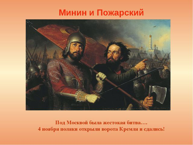 Минин и Пожарский Под Москвой была жестокая битва…. 4 ноября поляки открыли в...