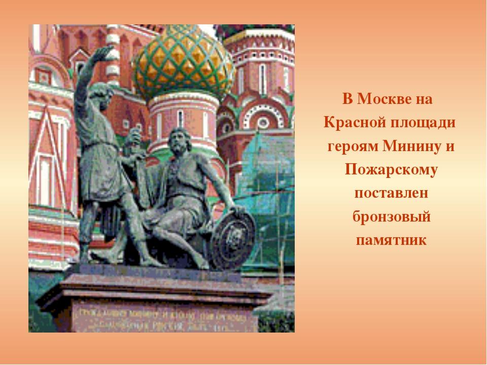 В Москве на Красной площади героям Минину и Пожарскому поставлен бронзовый па...
