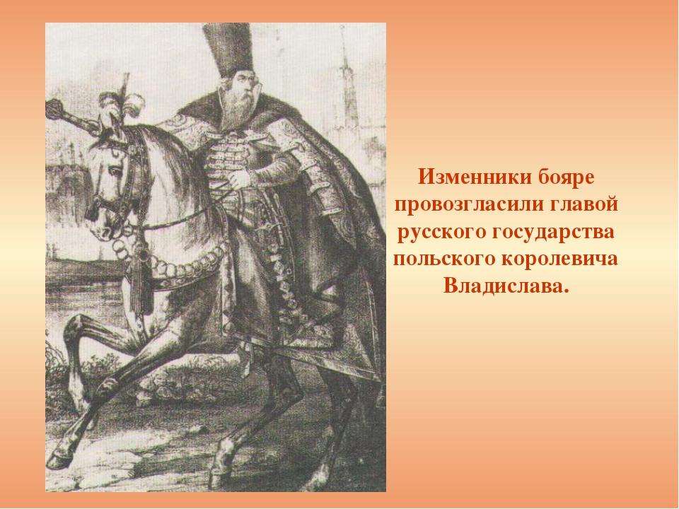 Изменники бояре провозгласили главой русского государства польского королевич...