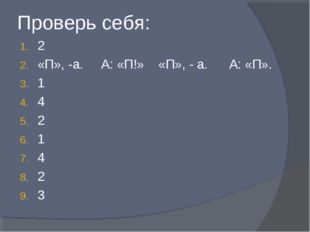 Проверь себя: 2 «П», -а. А: «П!» «П», - а. А: «П». 1 4 2 1 4 2 3