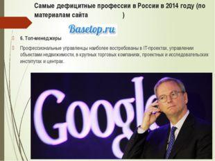 Самые дефицитные профессии в России в 2014 году (по материалам сайта ) 6. Топ