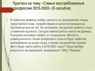 Прогноз на тему «Самые востребованные профессии 2015-2020» (E-xecutive) В сов