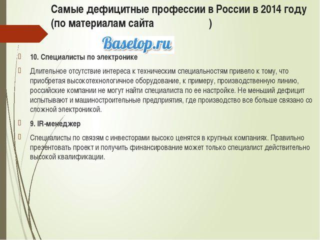 Самые дефицитные профессии в России в 2014 году (по материалам сайта ) 10. Сп...