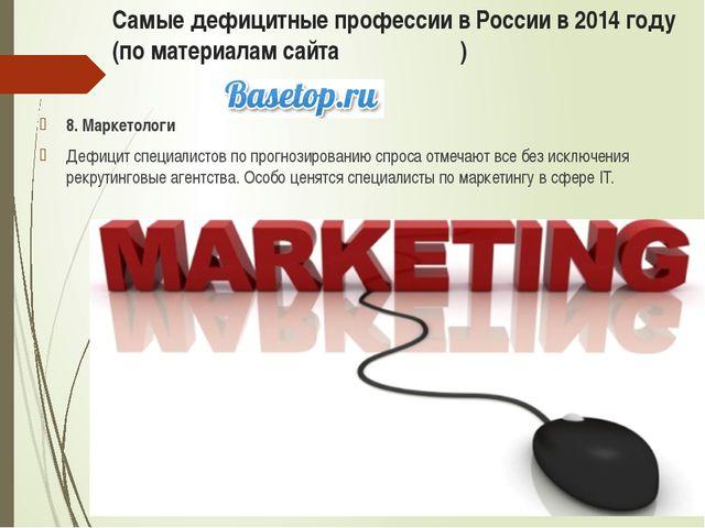 Самые дефицитные профессии в России в 2014 году (по материалам сайта ) 8. Мар...