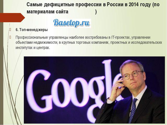 Самые дефицитные профессии в России в 2014 году (по материалам сайта ) 6. Топ...