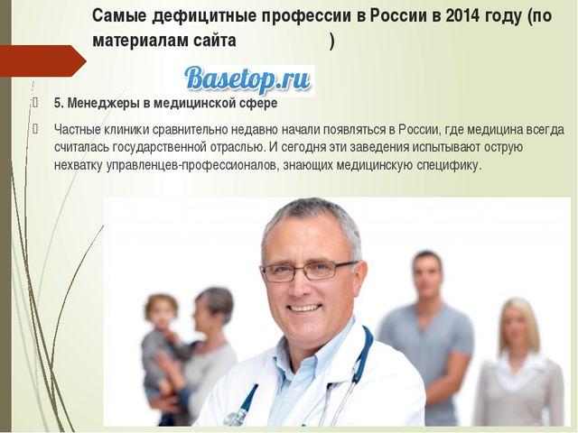 Самые дефицитные профессии в России в 2014 году (по материалам сайта ) 5. Мен...