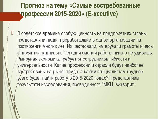 Прогноз на тему «Самые востребованные профессии 2015-2020» (E-xecutive) В сов...