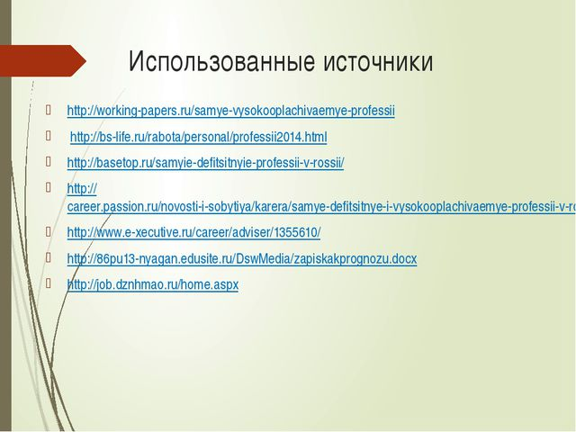 Использованные источники http://working-papers.ru/samye-vysokooplachivaemye-p...