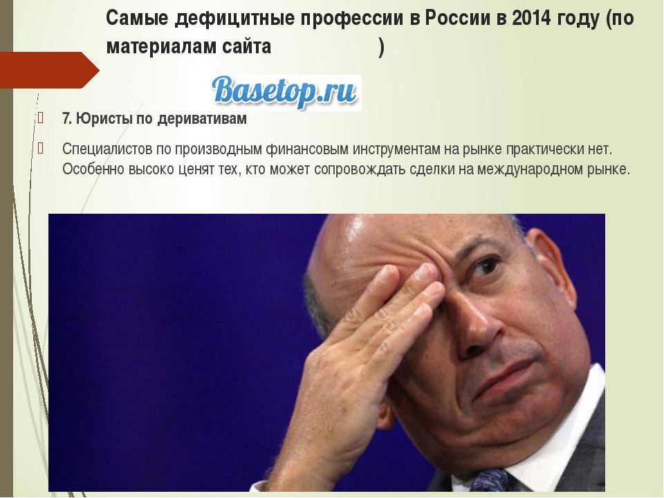 Самые дефицитные профессии в России в 2014 году (по материалам сайта ) 7. Юри...