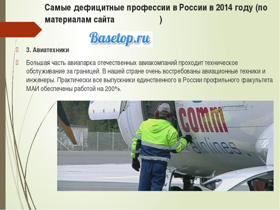 Самые дефицитные профессии в России в 2014 году (по материалам сайта ) 3. Ави...