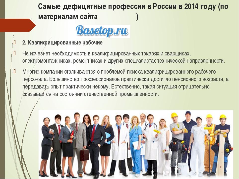 Самые дефицитные профессии в России в 2014 году (по материалам сайта ) 2. Ква...