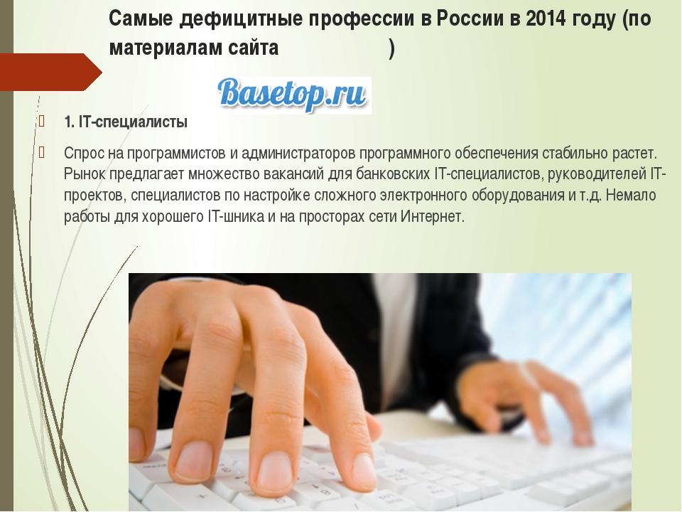 Самые дефицитные профессии в России в 2014 году (по материалам сайта ) 1. IT-...