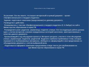 Пример: веб-квест на тему «Стандарт педагога» Вступление. Все вы знаете, что