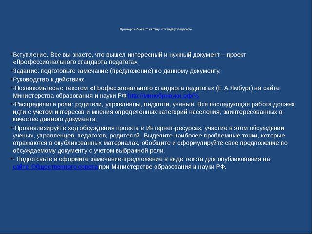 Пример: веб-квест на тему «Стандарт педагога» Вступление. Все вы знаете, что...