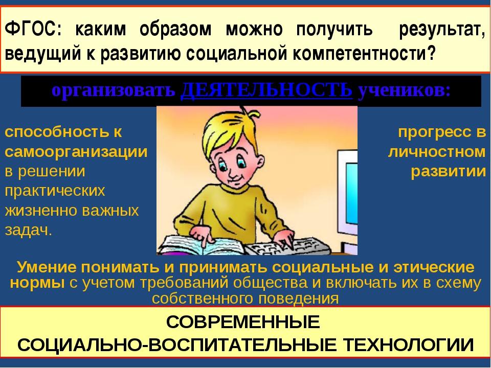 ФГОС: каким образом можно получить результат, ведущий к развитию социальной к...