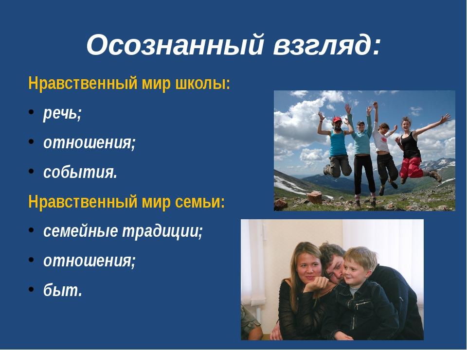 Осознанный взгляд: Нравственный мир школы: речь; отношения; события. Нравстве...