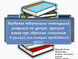 Развитие творческого потенциала учащихся на уроках русского языка при обучен
