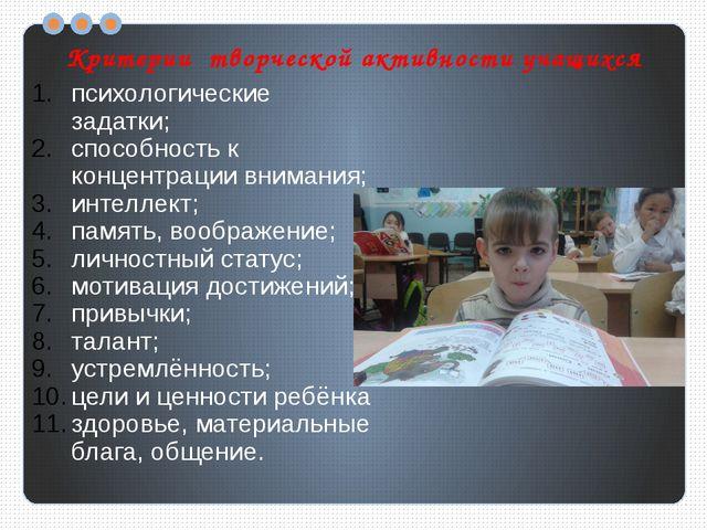 Критерии творческой активности учащихся психологические задатки; способность...