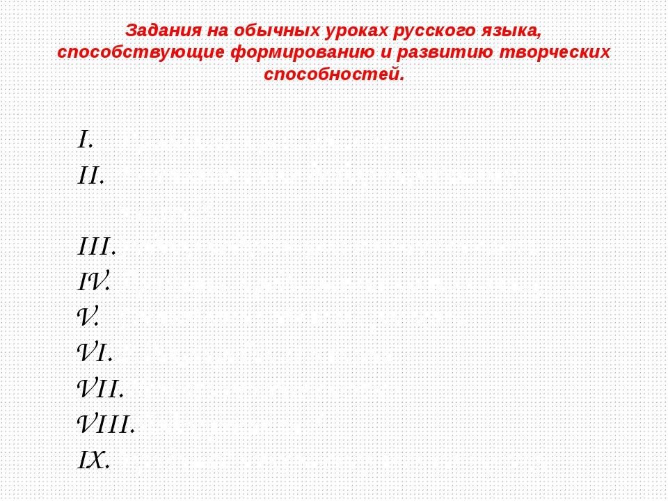 Задания на обычных уроках русского языка, способствующие формированию и разв...