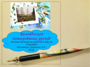 Калейдоскоп інтегрованих уроків /посібник для вчителів української мови та лі